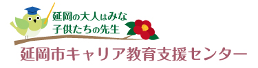 延岡市キャリア教育支援センター